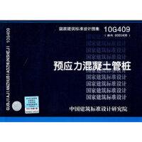 10G409预应力混凝土管桩――结构专业,中国建筑标准设计研究院组织制,中国计划出版社9787802425255