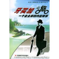牙买加之旅,(美)皮克特 ,陈华,贾文勤,中国时代经济出版社9787801694324
