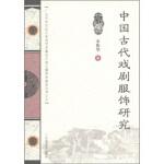 中国古代戏剧服饰研究,宋俊华,广东高等教育出版社9787536140578