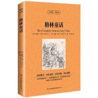 格林童话 中英对照中文版/英文版世界文学双语名著青少版双语书世界名著读物书籍读名著学英语zy