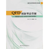 正版现货 QFD创新型品管圈--满意感知实现与系统化创新的新模式 9787506695091 中国标准出版社