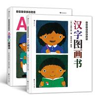五味太郎启蒙系列:ABC图画书+汉字图画书(套装共两册)