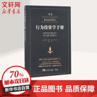 行为投资学手册 中国青年出版社