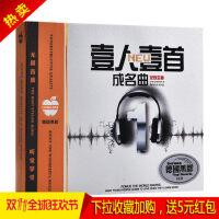 正版发烧音乐cd 网络HiFi翻唱 经典成名曲精选 汽车载cd光盘碟片