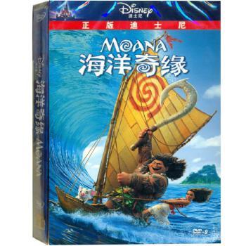 新华书店正版 动画电影 迪士尼 海洋奇缘DVD9 奥丽依·卡拉瓦霍