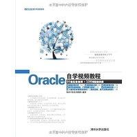 【旧书二手书9成新】软件开发自学视频教程 c语言自学视频教程地【蝉】