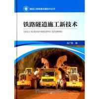 铁路隧道施工新技术 肖广智 人民交通出版社 9787114124716