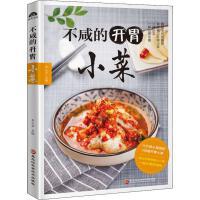 不咸的开胃小菜 黑龙江科学技术出版社