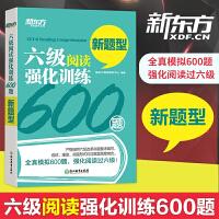 六级阅读 新题型 强化训练600题 新东方