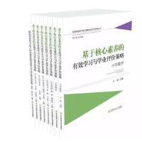 基于核心素养的有效学习与学业评价策略 小学目录(8卷)