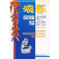 【二手书九成新】湖南风味特产导游词 于乾莉,王本根 中国旅游出版社 9787503228735