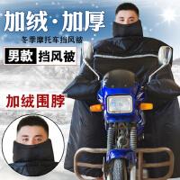 跨骑弯梁电动摩托车挡风被冬季加绒加厚 125护腿挡风罩防寒110男