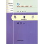 药理学 魏敏杰 上海科学技术出版社