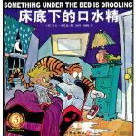 床底下的口水精 (美)沃特森,汤俏,杨鹏 作家出版社