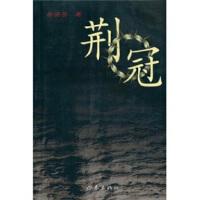 荆冠,母碧芳,作家出版社9787506329064