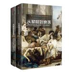 见识丛书・从黎明到衰落:西方文化生活五百年,1500年至今