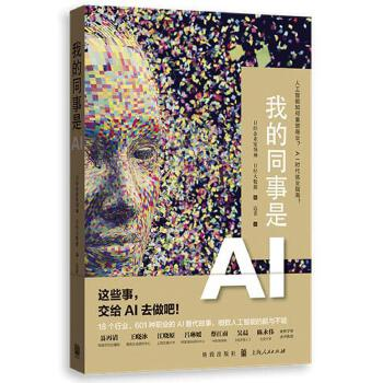 我的同事是AI 2018世界人工智能大会来了!罗杰·瑞迪、浦本彦直、马云、雷军、李彦宏、马化腾……大佬们都在聊的AI到底是什么?人工智能会如何重塑商业?18个行业、601种职业的AI替代故事,细数人工智能的能与不能!