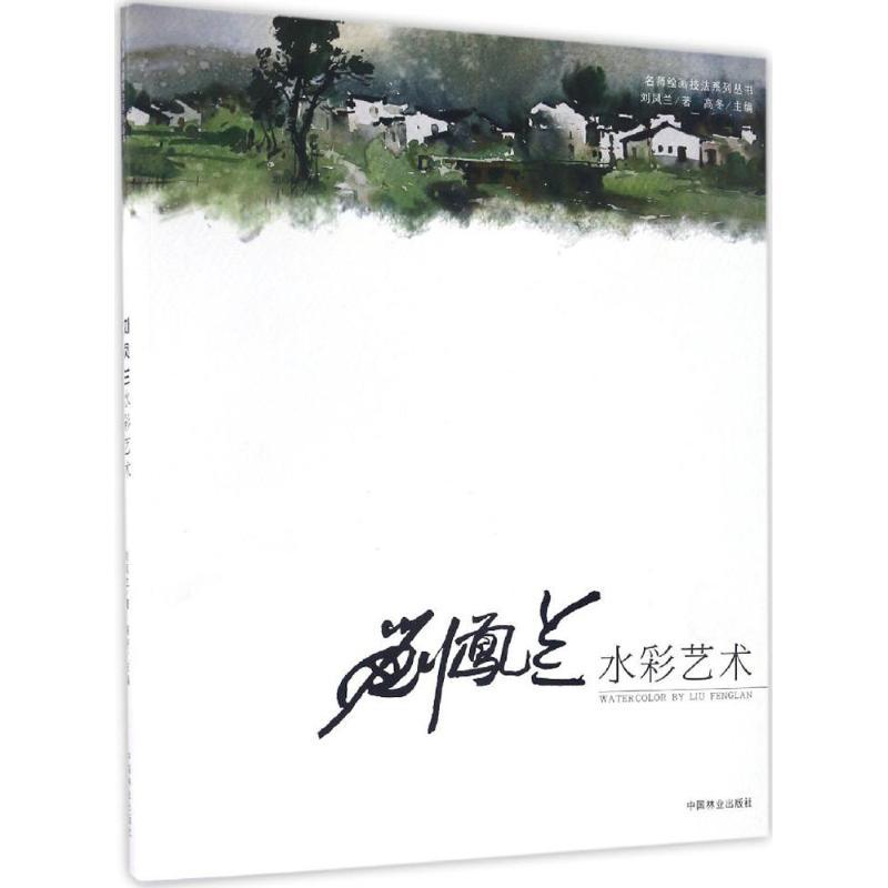 刘凤兰水彩艺术 中国林业出版社 【文轩正版图书】