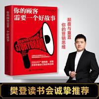 你的顾客需要一个好故事 中国人民大学出版社