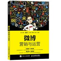 【新书店正版】微博营销与运营 秋叶 萧秋水 刘勇 人民邮电出版社