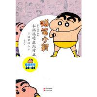蜡笔小新―和妈激烈对抗 (日)臼井仪人,中版泉生 现代出版社