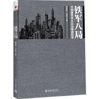 铁军八局:中国建筑龙头企业商道探寻