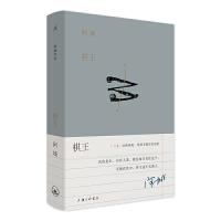 棋王(阿城作品典藏2019新版)