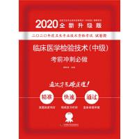 临床医学检验技术(中级)考前冲刺必做 2020版