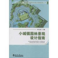 小城镇园林景观设计指南 天津大学出版社