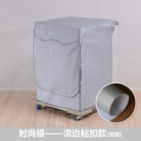 松下全自动滚筒洗衣机罩6/6.5/7/7.5/8.5/9公斤防水防晒加厚套子