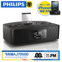 Philips/飞利浦 AJ7050D iphone5/6/6p音箱 底座音箱 迷你床头音响