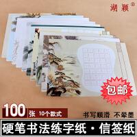 湖颖 硬笔书法练习纸钢笔专用田字格比赛专用方格纸仿古加厚10款100张