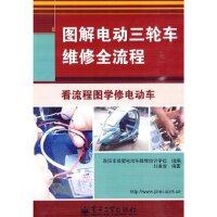 【旧书二手书9成新】图解电动三轮车维修全流程【需】