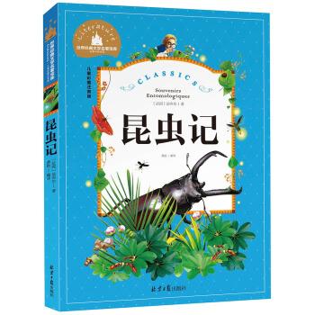 昆虫记(儿童彩图注音版)/世界经典文学名著宝库