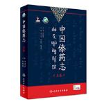 中国傣药志(上卷) 马小军、张丽霞、林艳芳 人民卫生出版社