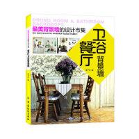 【新书店正版】美背景墙的设计市集 餐厅、卫浴背景墙,李子木,中国纺织出版社9787506484589