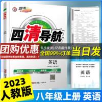 2020版 四清导航八年级下册英语 8年级英语下册 人教版RJ