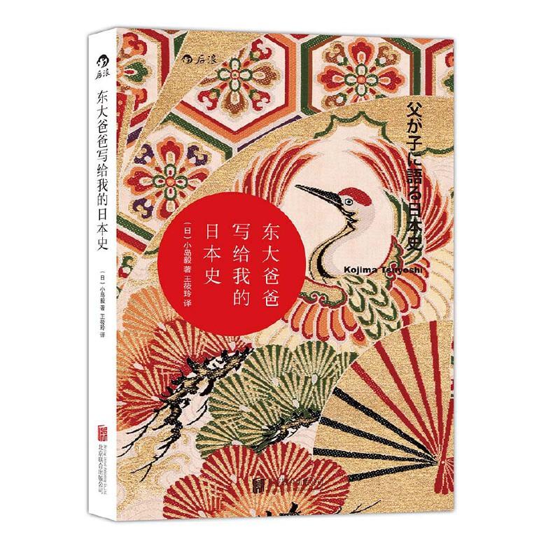 汗青堂丛书004·东大爸爸写给我的日本史1《东大爸爸写给我的日本史》(汗青堂004)