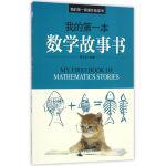 我的第一本数学故事书