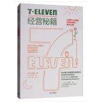 7-Eleven经营秘籍