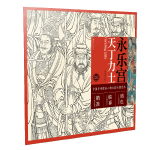 中国寺观壁画人物白描大图范本2·永乐宫天丁力士
