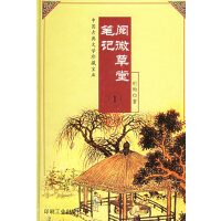 阅微草堂笔记(全34册)