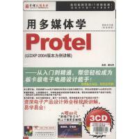 用多媒体学PROTEL(以DXP 2004版本为例讲解)(3CD+手册)