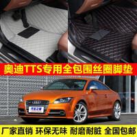 奥迪TTS专车专用环保无味防水耐脏易洗超纤皮全包围丝圈汽车脚垫