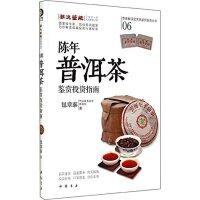 【旧书二手书9成新】陈年普洱茶鉴赏投资指南【库B】