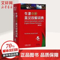 牛津中阶英汉双解词典 第5版(缩印本)(缩印本,第5版) 商务印书馆