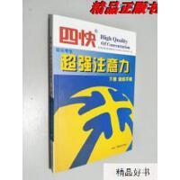 【二手旧书9成新】四快中小学生超强注意力(下册 ) 训练手册