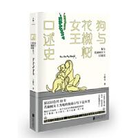 狗与花椒树女王口述史(致郁的尽头是治愈,破译陪伴与爱的密码) 王静文 联合读创 出品 北京联合出版有限公司
