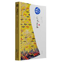 飞龙在天:二零一二壬辰龙年特别纪念 田村著 黄山书社