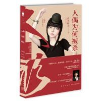 【新书店正版】人偶为何被杀,(日)高木彬光 袁斌,新星出版社9787513318112